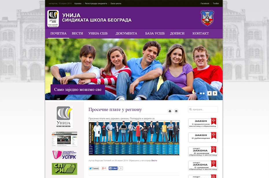 website-unija-skola-beograda-2