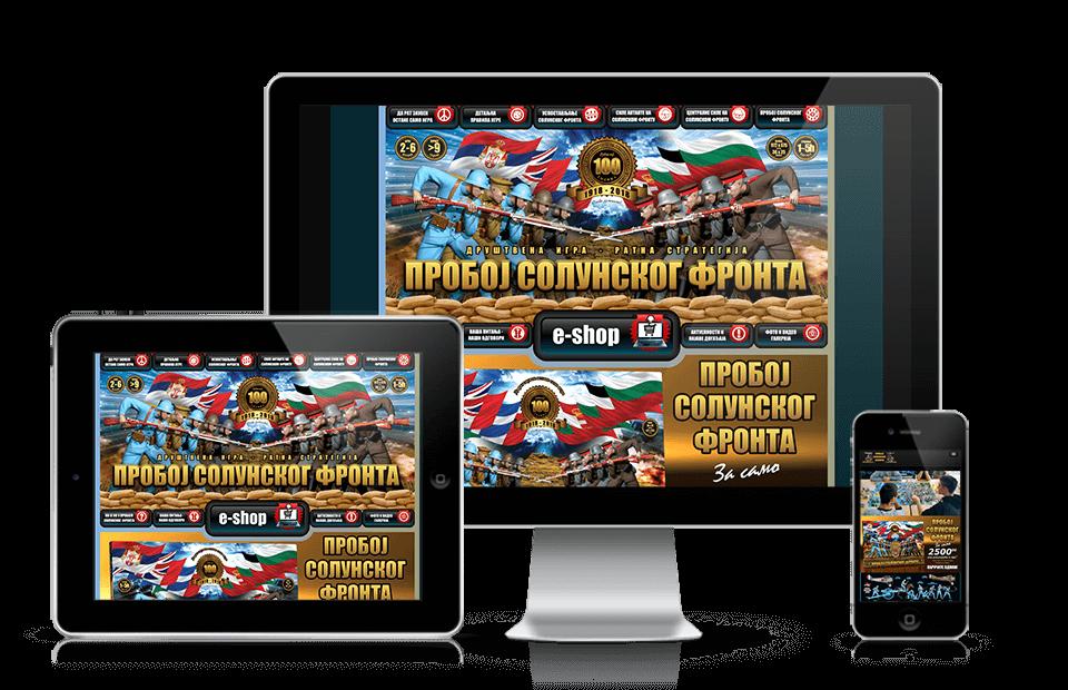 Web sajt Društvena igra Solunski front